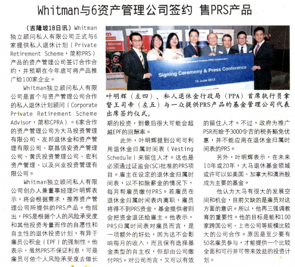 Whitman Inks Deal with 6 PRS Providers (Oriental Daily) - 19 Jun 2013