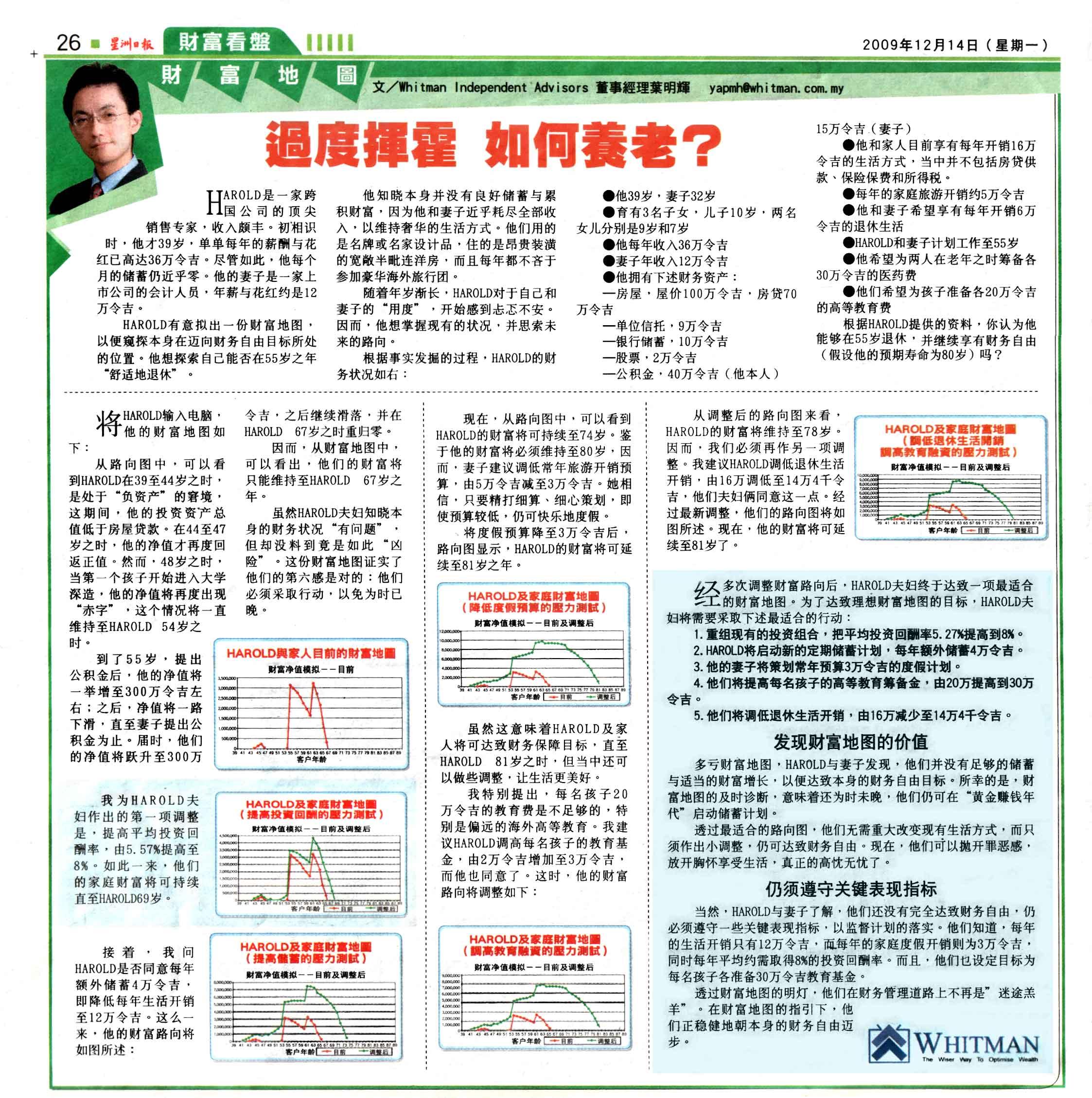 过度挥霍 如何养老?(星洲日报) - 14 Dec 2009