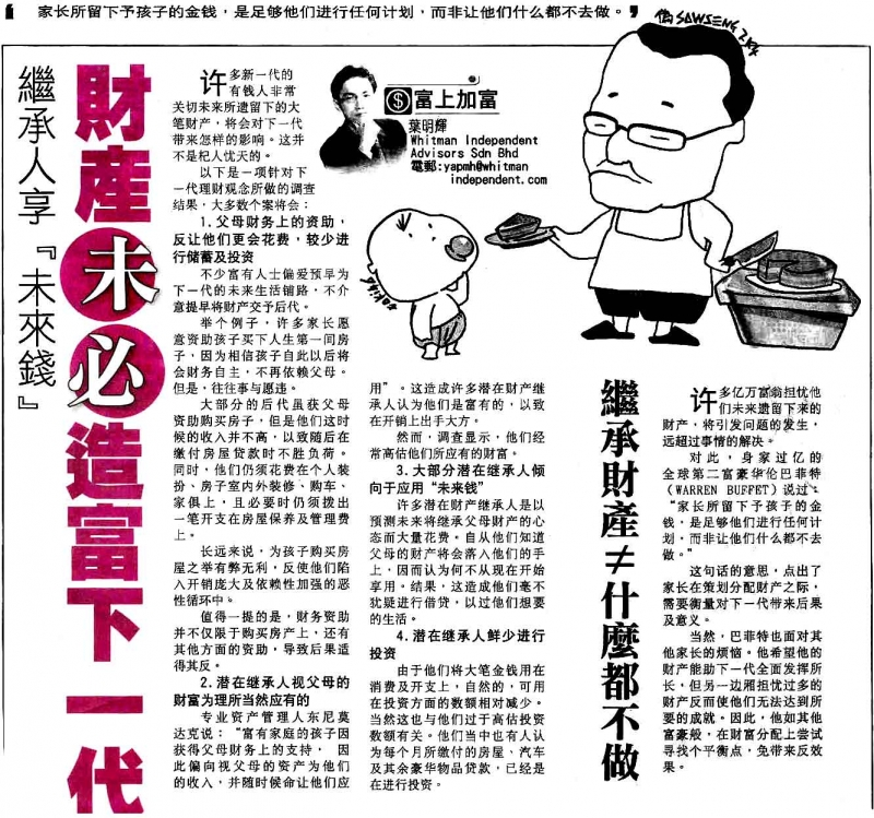 财产未必造福下一代 (星洲日报) - 14 Nov 2004