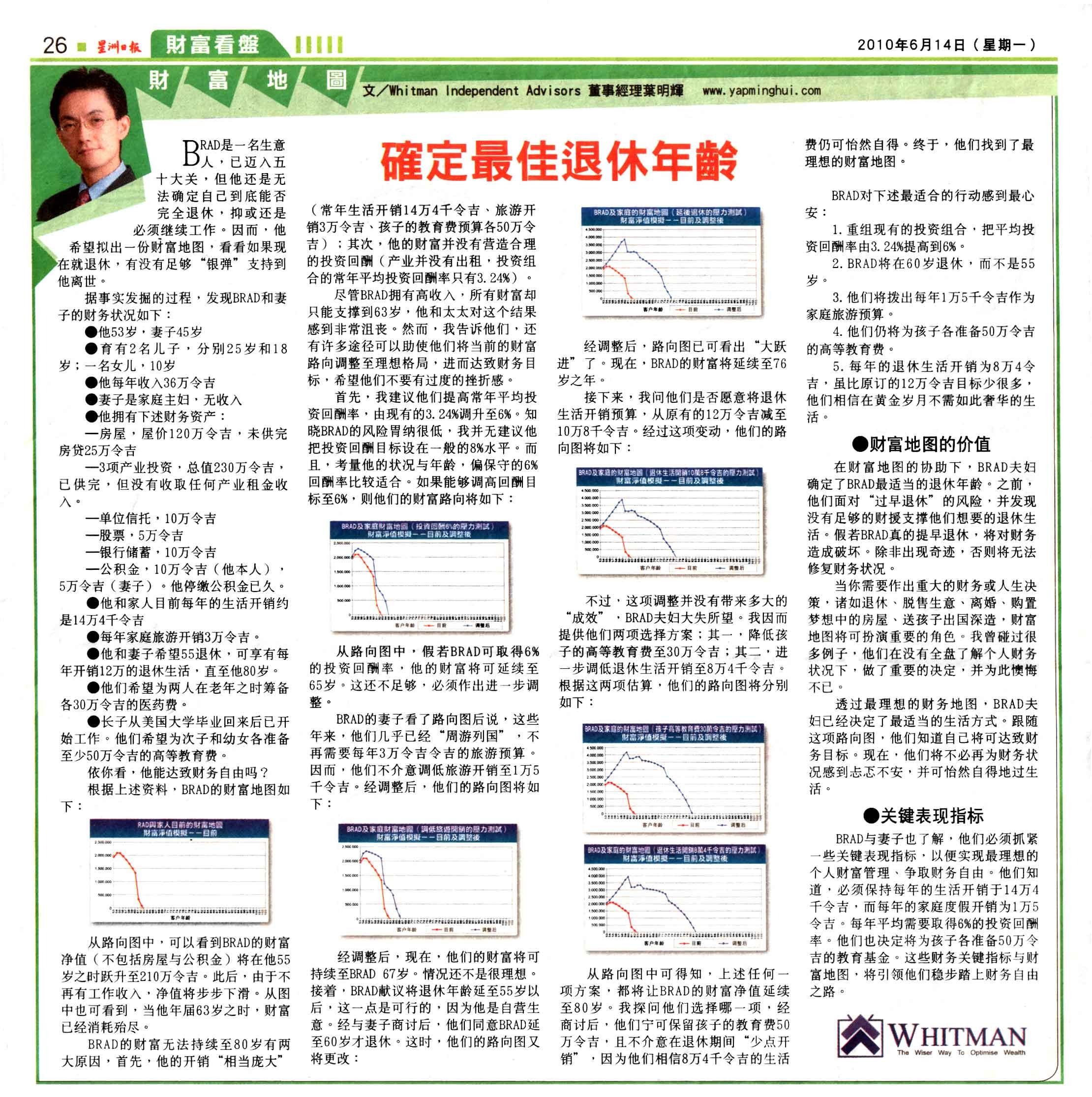 確定最佳退休年齡 (星洲日報) - 14 Jun 2010