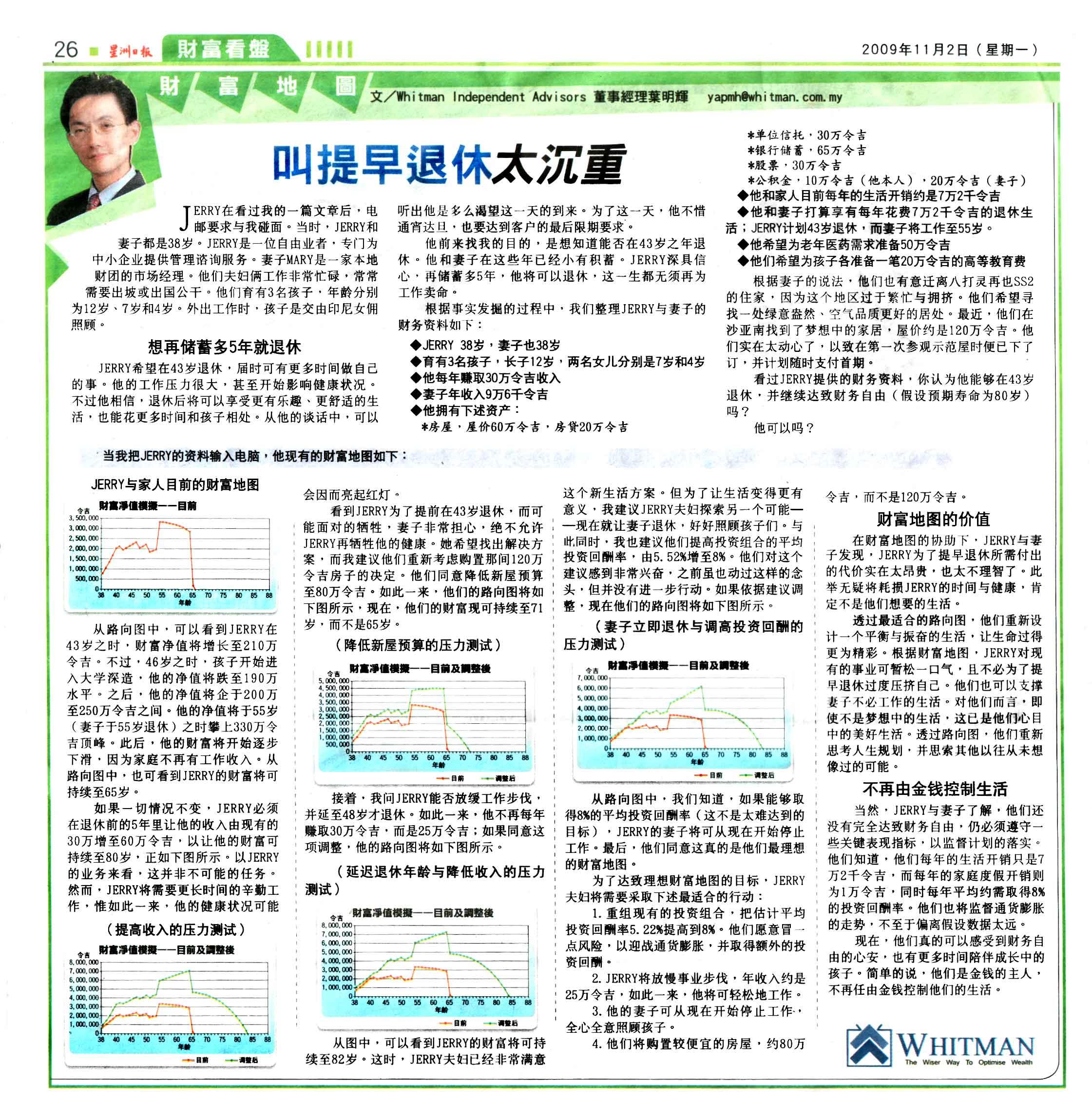 叫提早退休太沉重(星洲日报) - 02 Nov 2009