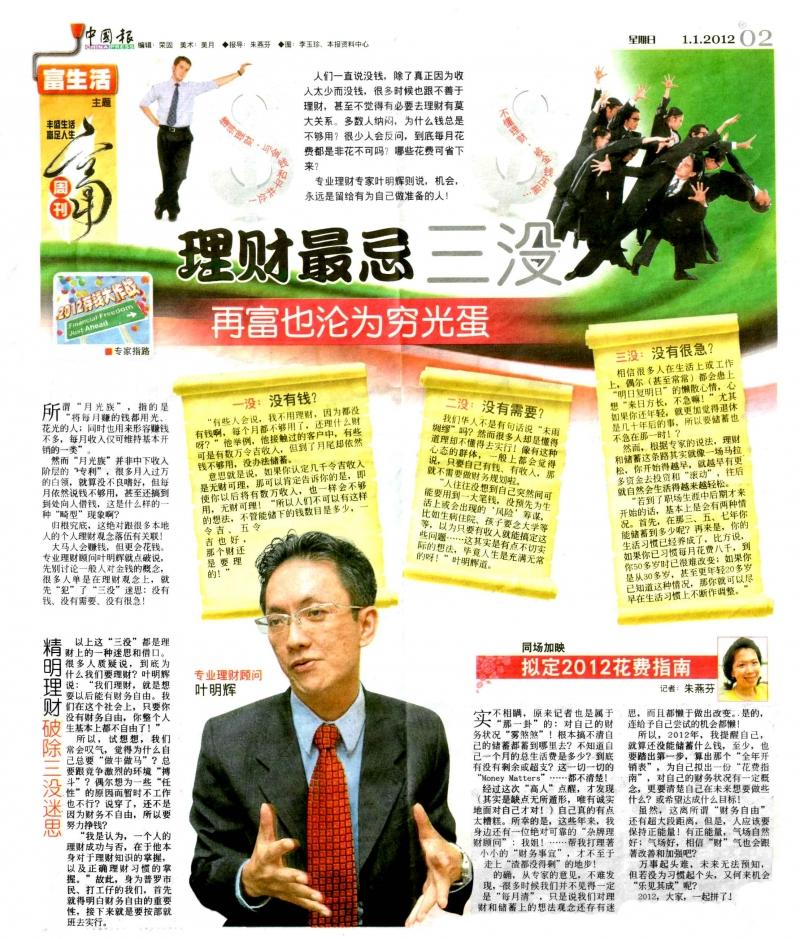 China Press1_010112