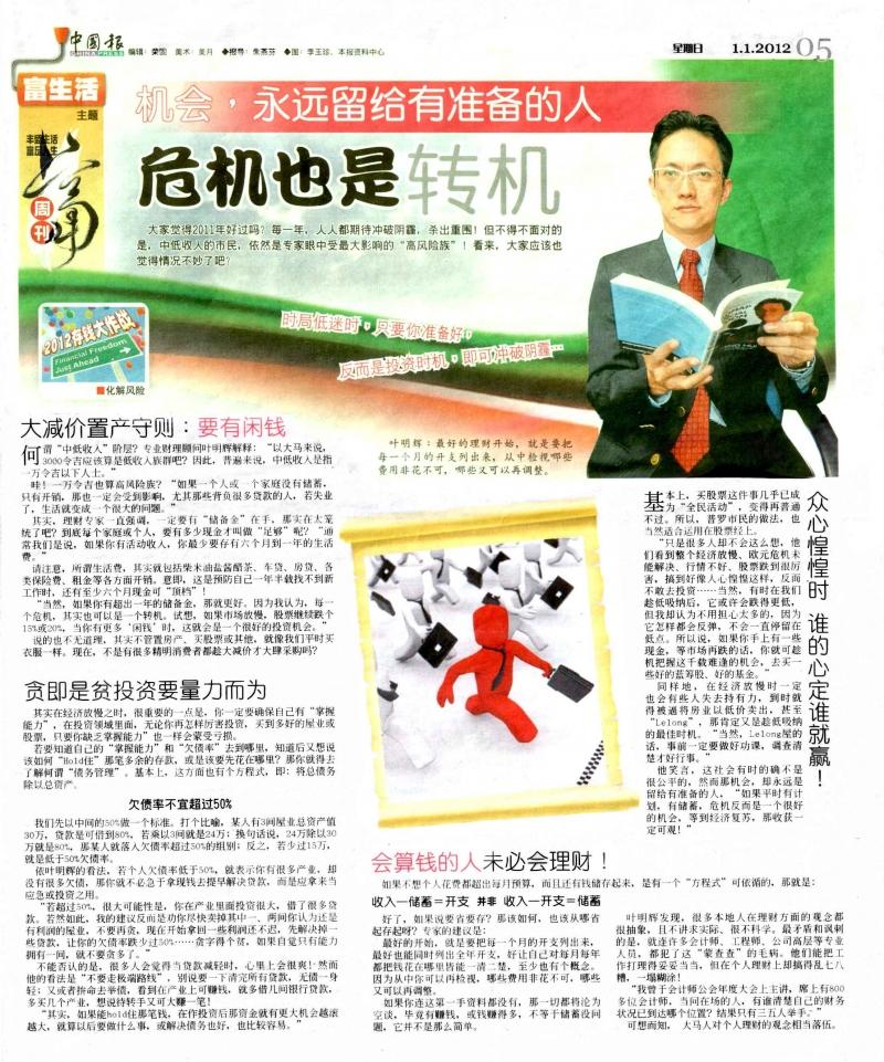 China Press2_010112